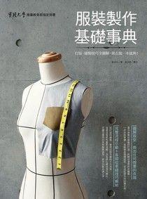 服裝製作基礎事典:打版、縫製技巧全圖解,做衣服一本就夠!