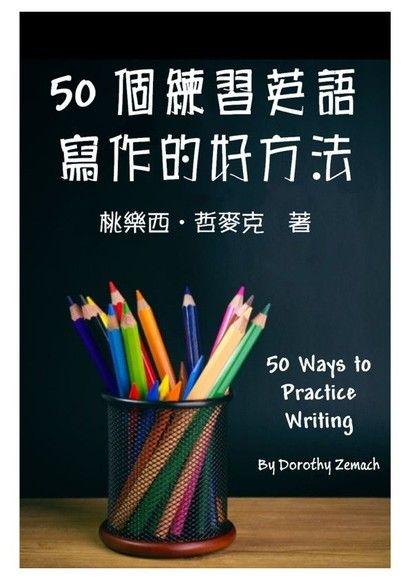 五十個練習英語寫作的好方法