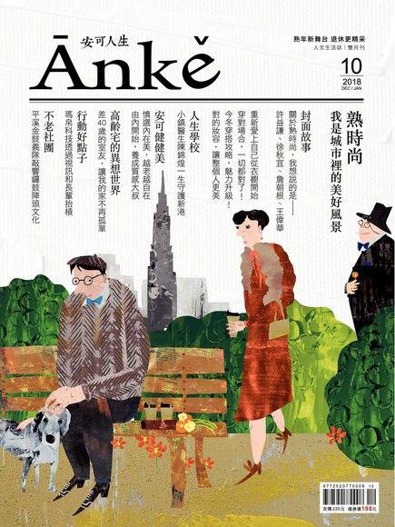 Anke安可人生雜誌第10期