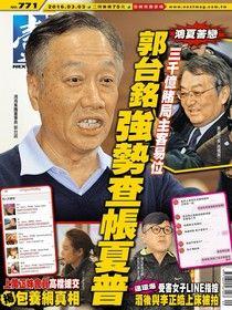 壹週刊 第771期 2015/03/03