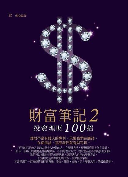 財富筆記2:投資理財100招