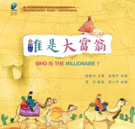 谁是大富翁 WHO IS THE MILLIONAIRE ?