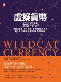 虛擬貨幣經濟學[二版]
