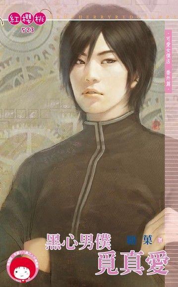 黑心男僕覓真愛【可愛女僕店 番外篇】(限)