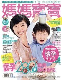 媽媽寶寶孕婦版 12月號/2013 第322期