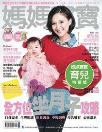 媽媽寶寶育兒版 02月號/2014 第324期