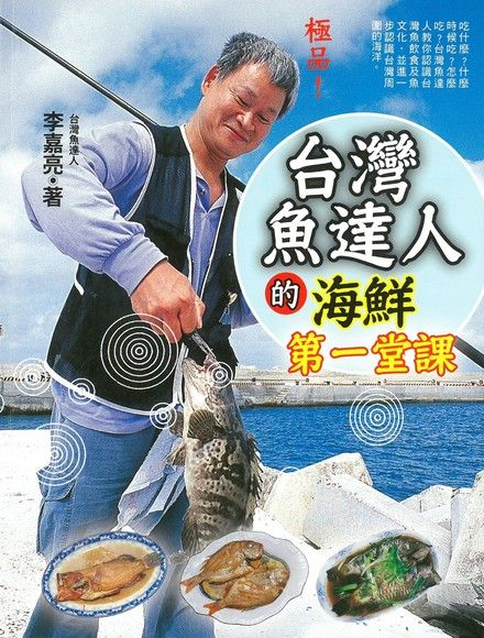 台灣魚達人的海鮮第一堂課
