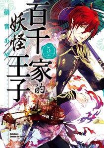 百千家的妖怪王子 (5)