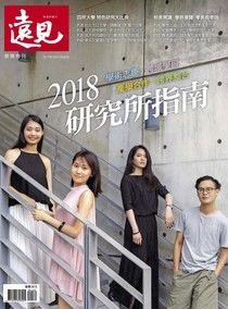 2018研究所指南