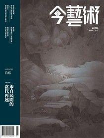 典藏今藝術 03月號/2017 第294期
