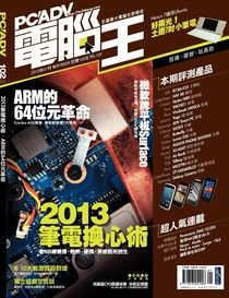 PC home Advance 電腦王 01月號/2013 第102期