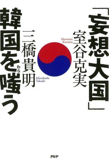 斥責「妄想大國」韓國