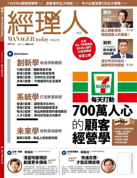 經理人月刊 06月號/2012 第91期