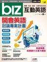 biz互動英語 12月號/2019 第192期