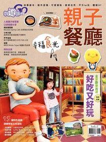 好遊趣No.33:親子餐廳 幸福食光