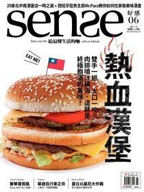 Sense好感 06月號/2012 第06期
