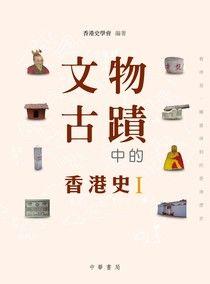 文物古蹟中的香港史I