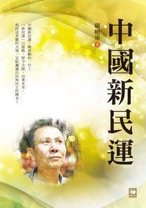 中國新民運