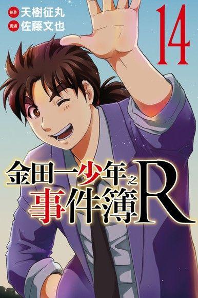 金田一少年之事件簿R (14)