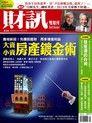 財訊雙週刊 416期 2013/01/17