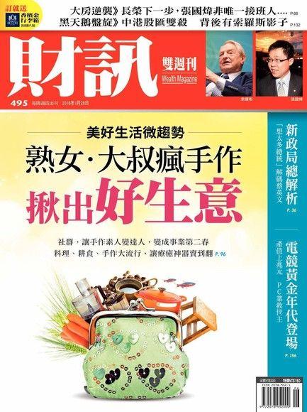 財訊雙週刊 第495期 2016/01/28