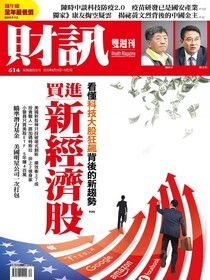 財訊雙週刊 第614期 2020/08/20