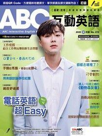 ABC互動英語 09月號/2020 第219期