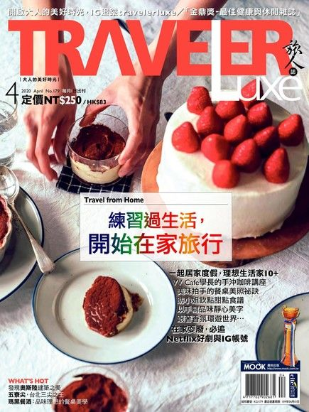 TRAVELER luxe旅人誌 04月號/2020 第179期