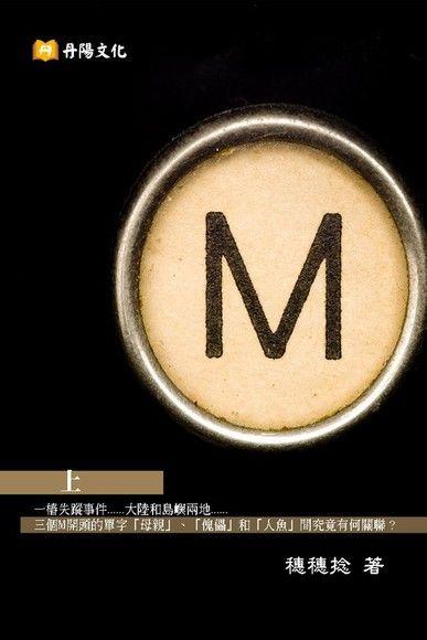 M(上集)