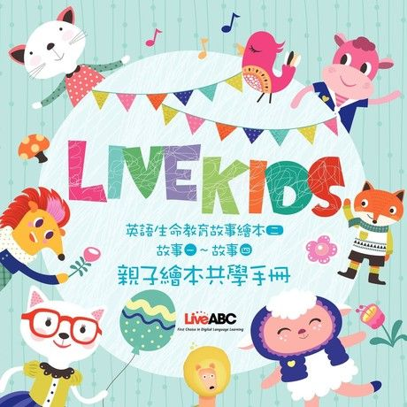 LiveKids英語生命教育繪本故事集(二)親子繪本共學手冊