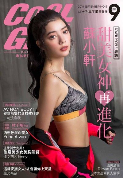 COOL GIRL VOL.5 2018年9月號