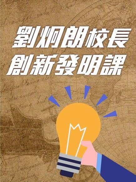 劉炯朗校長:創新發明課
