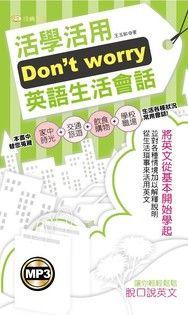 Don't worry活學活用英語生活會話