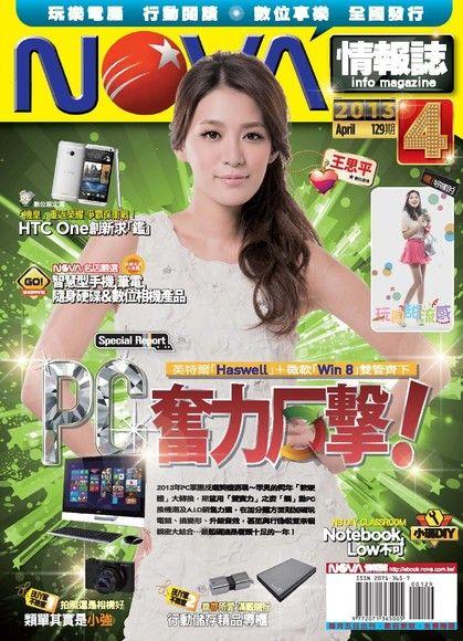 NOVA情報誌 04月號/2013 第129期