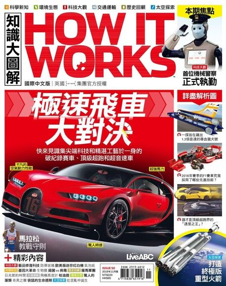 HOW IT WORKS知識大圖解國際中文版 11月號/2018 第50期