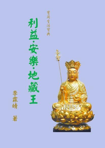 利益安樂地藏王