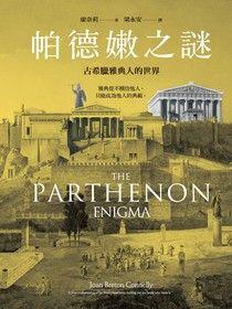 帕德嫩之謎:古希臘雅典人的世界