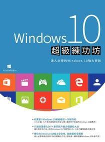 Windows 10 超級練功坊