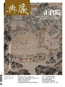典藏古美術 11月號/2019 第326期