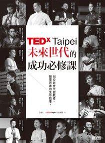 TEDXTaipei未來世代的成功必修課