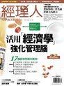 經理人月刊 02月號/2015 第123期