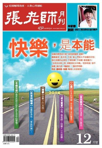 張老師月刊 12月/2013 第432期