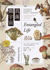 真菌微宇宙:看生態煉金師如何驅動世界、推展生命,連結地球萬物- 梅林.謝德瑞克  Readmoo 讀墨電子書