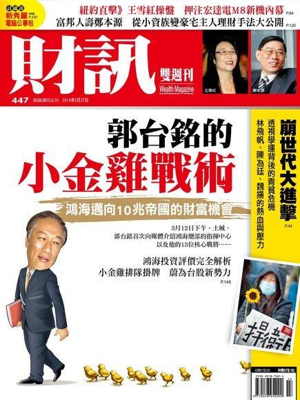 財訊雙週刊 447期 2014/03/27