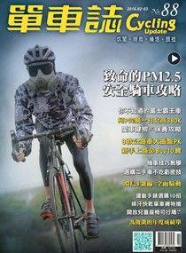 Cycling Update單車誌雙月刊 01月號/2016 第88期
