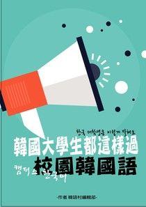 韓國大學生都這樣過_校園韓國語