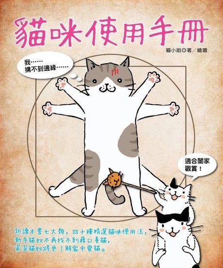 貓咪使用手冊