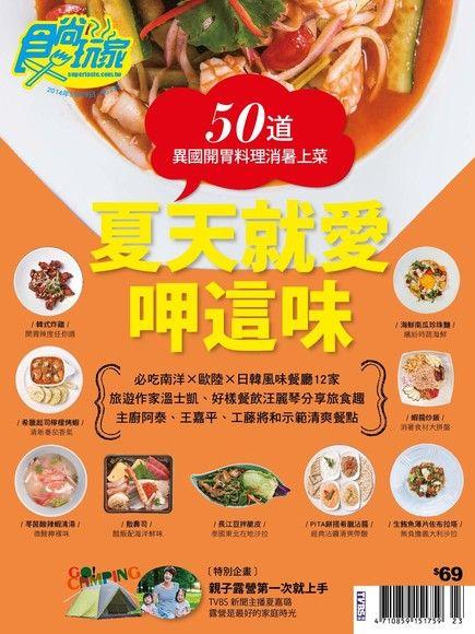 食尚玩家雙周刊 第293期 2014/05/29