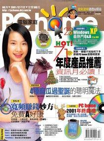 PC home 電腦家庭 12月號/2001 第071期