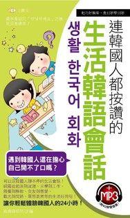 連韓國人都按讚的生活韓語會話